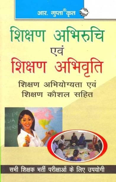 Shikshan Abhiruchi Avam Shikshan Abhivrati (R-981) - (Teaching Aptitude & Teaching Attitude) 16 Edition