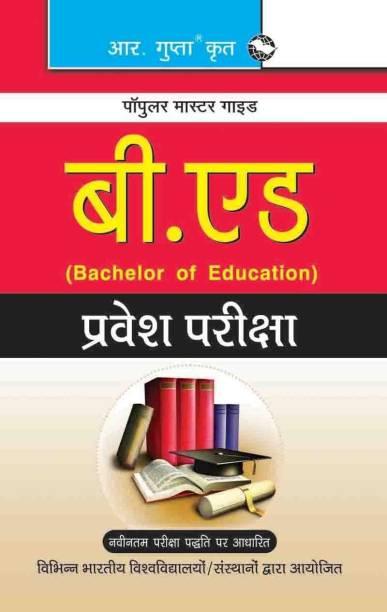 B Ed Entrance Exam Hindi - Guide 2022 Edition