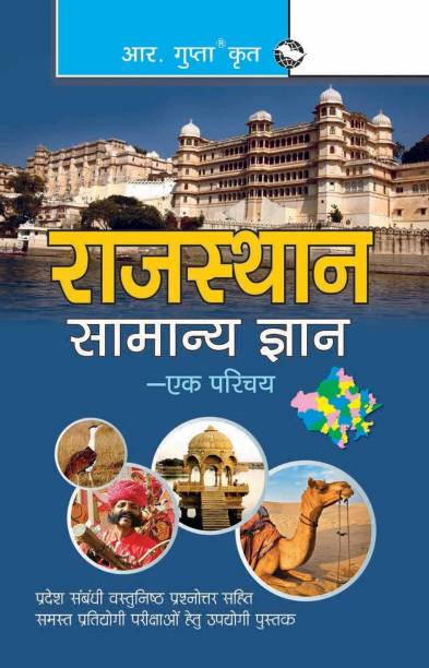 Rajasthan General Knowledge an Introduction