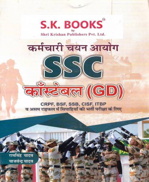 SSC Constable ( GD ) Book With 2019 Old Solved Papers In Hindi