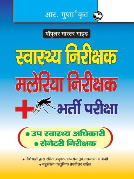 Health Inspector/Malaria Inspector Exam Guide - Sanitary Inspector 2020 Edition