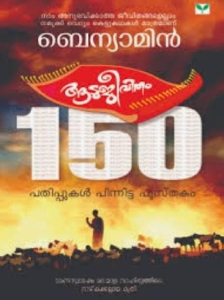 Aadujeevitham novel|Goat Days|Novel by Benyamin|Malayalam novel