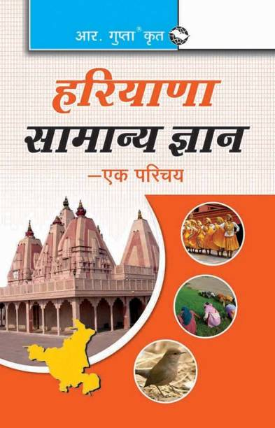 Haryana General Knowledge-Ek Parichaya 2021 Edition