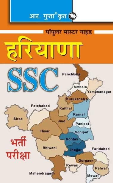 Haryana Ssc Exam Guide - HSSC Recruitment