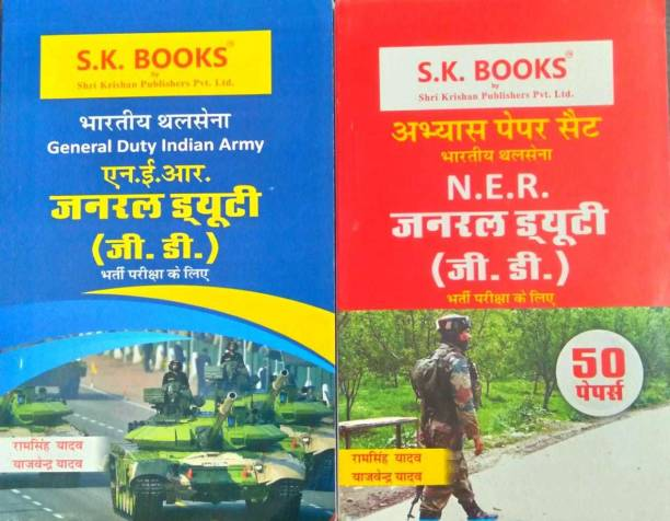 Indian Army General Duty Ner Gd Exam Book Combo Of 2 Set Book With Complete Guide Book And 50 Papers Practice Sets Book By Ram Singh Yadav In Hindi