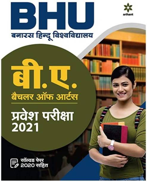BHU Banaras Hindu Vishwavidyalaya B.A Bachelor Of Arts Parvesh Pariksha 2021 (Hindi)