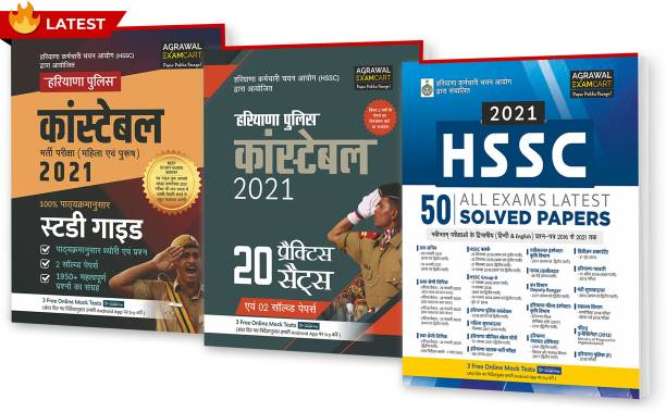 Haryana Police Constable Latest Guidebook + Practice Sets Book + HSSC Solved Papers Book Combo For 2021 Exam