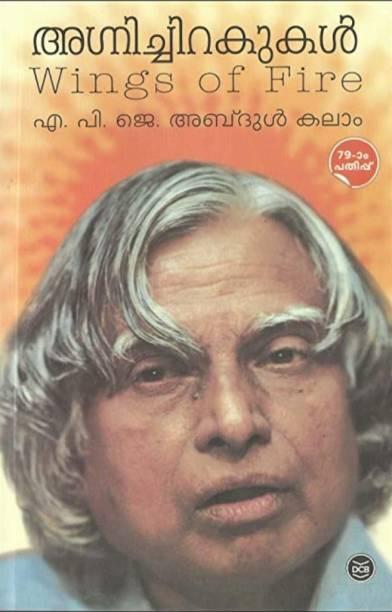 AGNICHIRAKUKAL|Malayalam translation of Biography of Abdul Kalam WINGS OF FIRE|