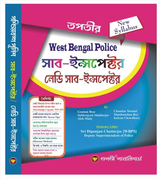 Tapatir West Bengal Police Sub Inspector/ Lady Sub Inspector