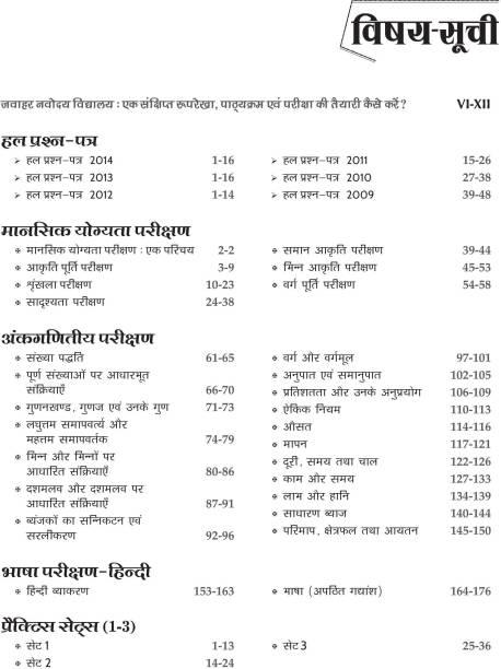 Jawahar Navodaya Vidyalaya Pravesh Pariksha for Class IX