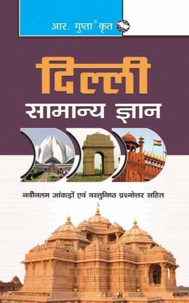 Delhi Samanya Gyan Hindi - (Delhi General Knowledge) 2022 Edition
