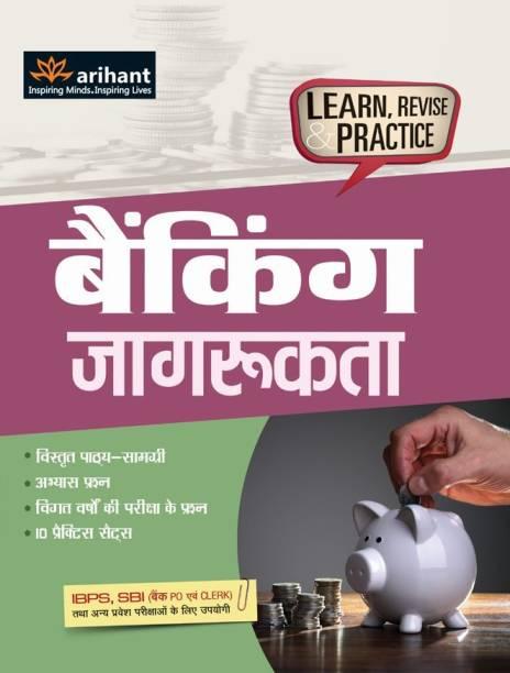 Ibps Bank Po Avum Clerk Parikshaao Ke Liye Sampurna Pustak Banking Jagrukta - Learn, Revise & Practice