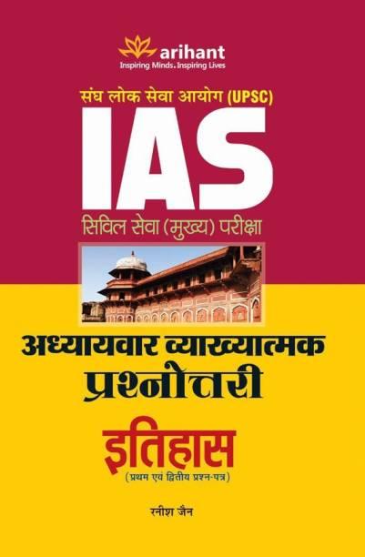 Upsc IAS Civil Seva (Mukhya) Pariksha Adhyaaywar Vyakhyatmak Prashnottri Itihas (Paper I & II)