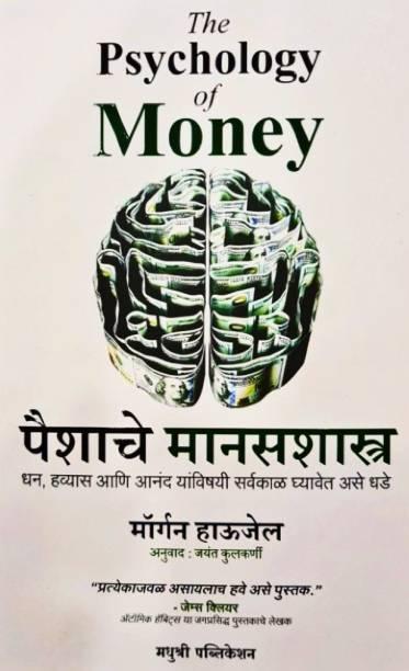 The Psychology Of Money ( Paishache Manashastra ) ( Marathi )