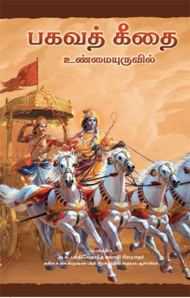 Bhagavad Gita As It Is 1st  Edition