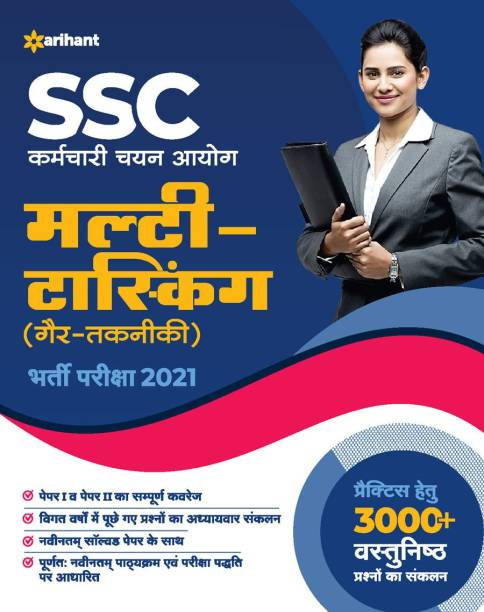 Ssc Multi Tasking Non-Technical Guide 2021