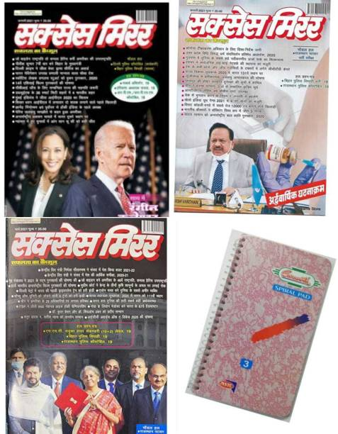 Success Mirror Hindi January , February And March 2021 ( Safalta Ka Capsule) With Spiral Note Pad ( Set Of 3)