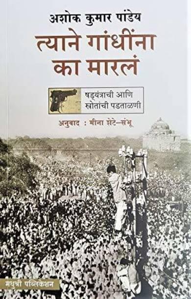 Tyane Gandhinna Ka Marla: Shadyantrachi Aani Strotanchi Padtalni (Marathi)