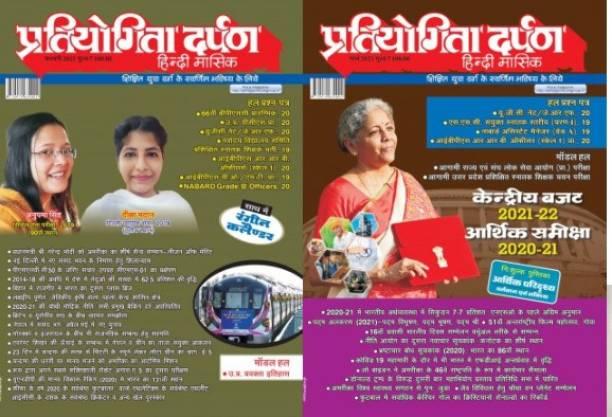 Pratiyogita Darpan Hindi February And March 2021 Editions Combo