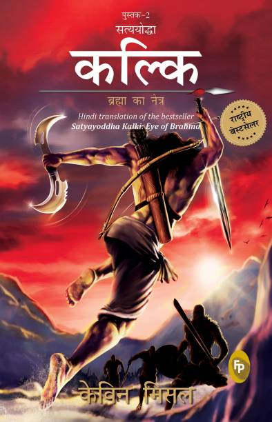 Satyayoddha Kalki, Brahma Ka Netra (Book 2), HINDI translation of the bestseller Satyayoddha Kalki: Eye of Brahma