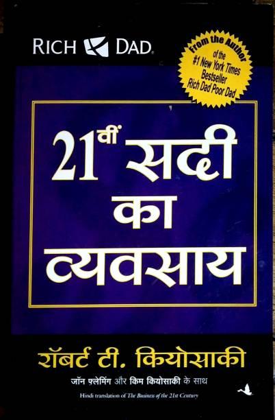 21vi Sadi Ka Vyavasay