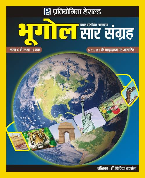 Herald NCERT Geography( Bhugol)