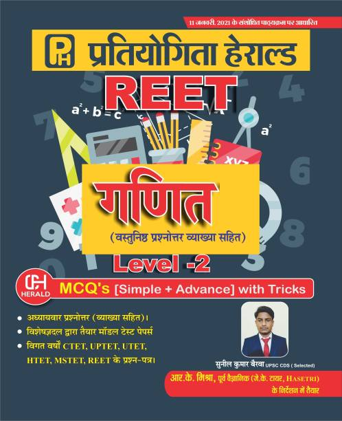 REET Maths LEVEL-2 Objective Questions Bank, Model Test Paper And PYQ's Based On LATEST REET