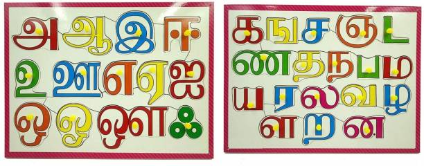 IJARP PINEWOOD WOODEN TAMIL ALPHABET VOWELS & CONSONANTS (SWAR & VYANJAN) LETTER WITH KNOB TRAY JIGSAW PUZZLE FOR EDUCATIONAL AND LEARNING KIDS AGE 2+