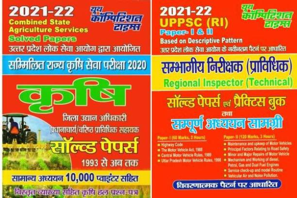 Youth Krishi Solved Papers + Youth Regional Inspector Solve Papers 2022