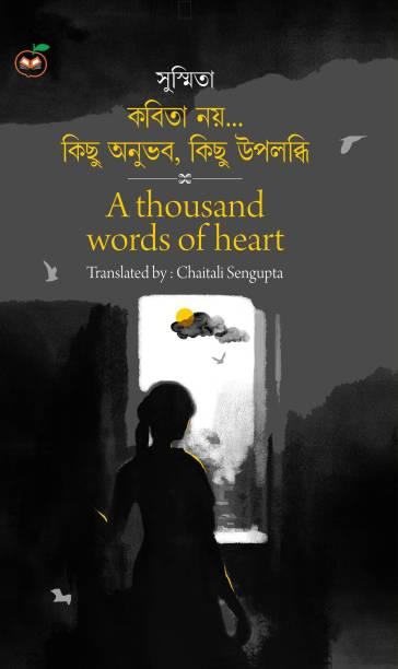 Kobita Noy...kichhu onubhab, kichhu upolobdhi: A thousand words of heart