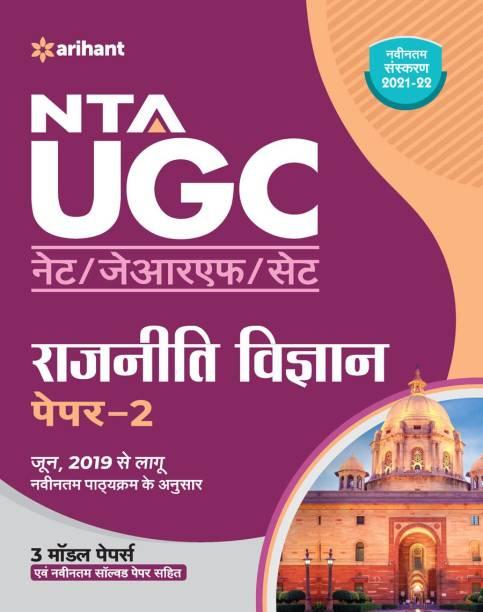 Nta UGC Net Rajniti Vigyan Paper 2