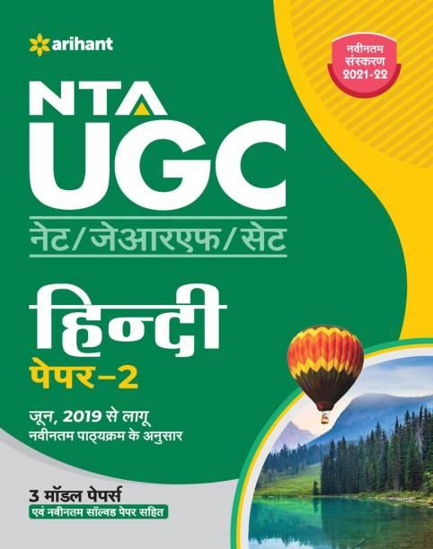 Nta UGC Net Hindi Paper 2