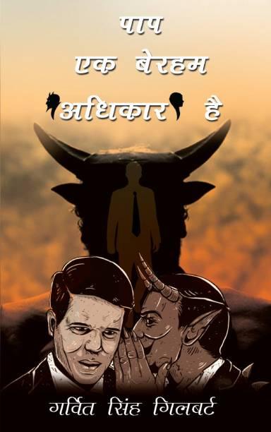 Sin is a Merciless Authority (Hindi)