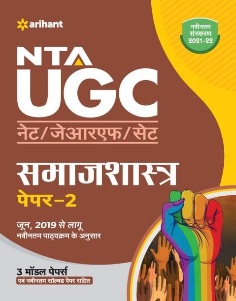 Nta UGC Net Samaj Shastra Paper 2