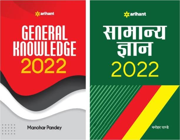 Combo set of General Knowledge and samanya gyan (Set of 2 Books)