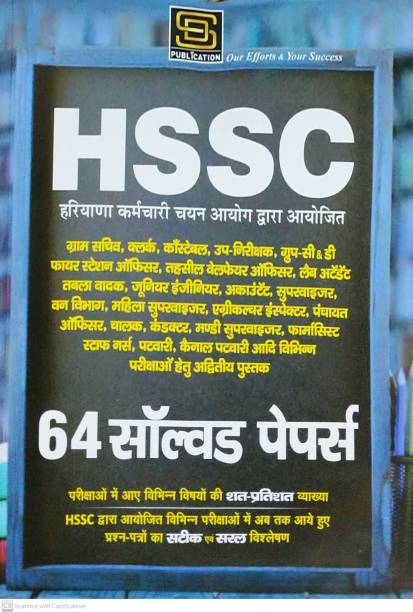 Hssc 64 Solved Papers