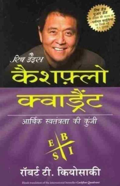 Cash Flow Quadrant (Hindi Paper Back Kiyosaki Robert YT)Nirankari Enterprises