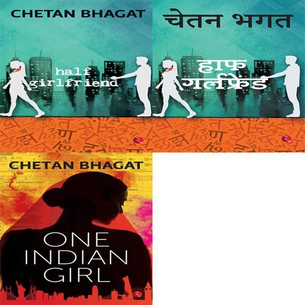 One Indian Girl + Half Girlfriend + Half Girlfriend (Set Of 3 Books)
