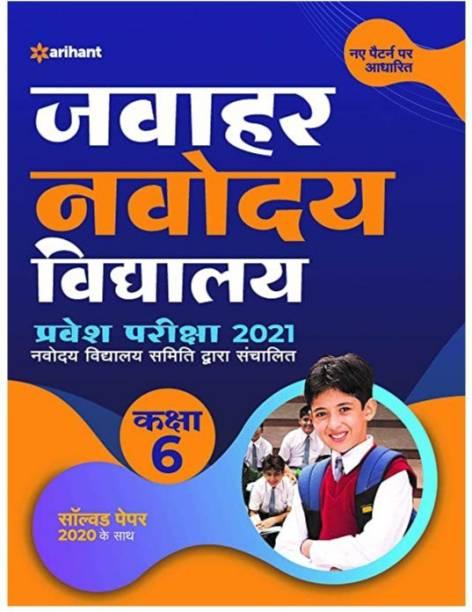 Jawahar Navodaya Vidhyalaya Pravesh Pariksha 2021 Class 6 (Hindi)