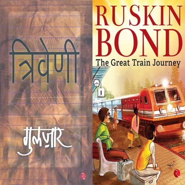 The Great Train Journey + Triveni (Hindi) (Set Of 2 Books)