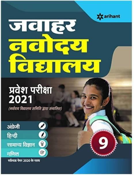 Jawahar Navodaya Vidyalaya Class 9 Hindi 2021
