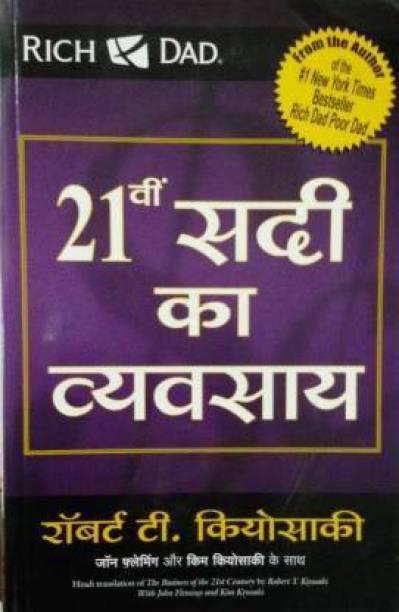 21vi SADI KA VYVASAYA - Nirankari Enterprises (Rich Dad Poor Dad)Hindi Paperback (Hindi, Paperback, Robert T. Kiyosaki)