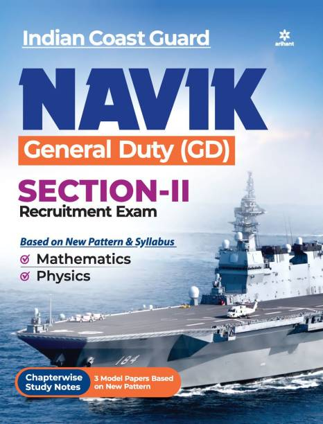 Indian Coast Guard Navik General Duty (Gd) Section 2 Guide 2021