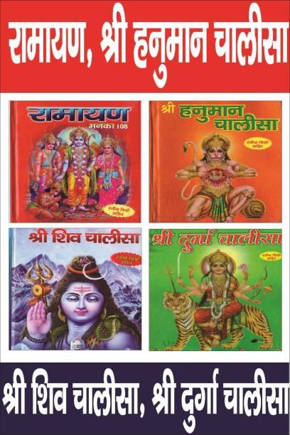 Durga Chalisa Book In Hindi, Shiv Chalisa Book In Hindi, Ramayan Book In Hindi, Hanuman Chalisa   Set Of 4 Hindi Books   Hard Cover   Gatte Ki Cover Wali Badi Pustak   Shipped From Haridwar