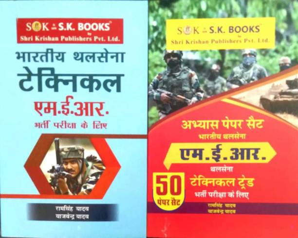 MER Technical Trade Army Two Book Sets Of Guide And Practice Book (50 Paper Sets) By SK Publication