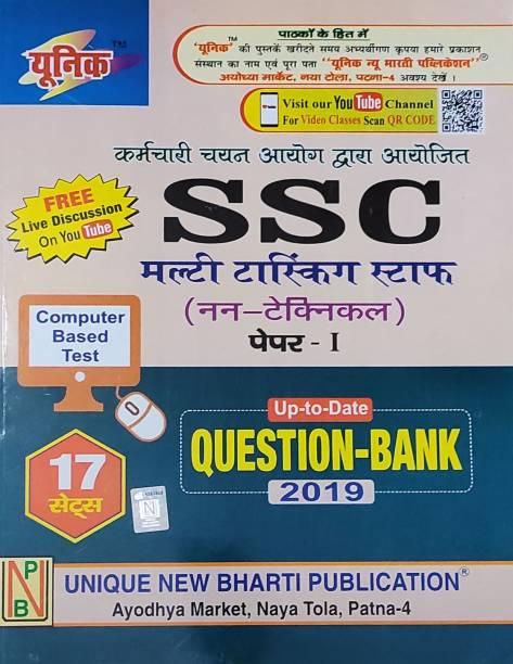 Unique SSC Mts Non Technical Cbt Paper-1 Up To Date Question Bank 2019 17 Sets
