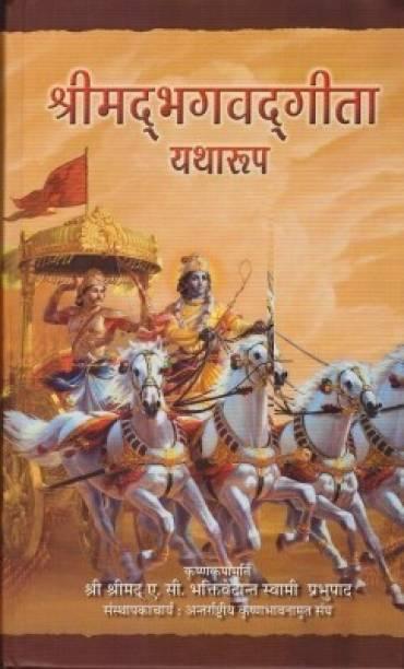 Srimad Bhagavad Gita Yatharup Hindi