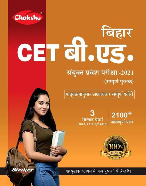 Chakshu Bihar CET B.Ed Sanyukt Pravesh Pariksha Complete Guide Book 2021