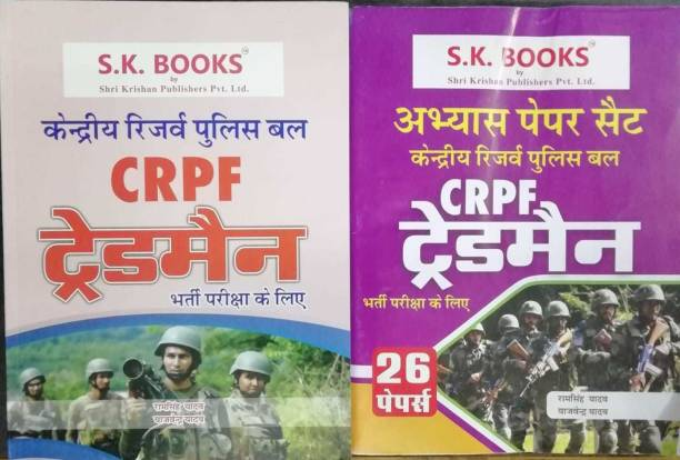 CRPF Constable Tradesman Recruitment Exam Complete Guide Hindi Medium 2020-21 And Abhyas (Practice) Paper Set For CRPF Central Reserve Police Force Constable Tradesman Hindi Medium ( Set Of 2 )