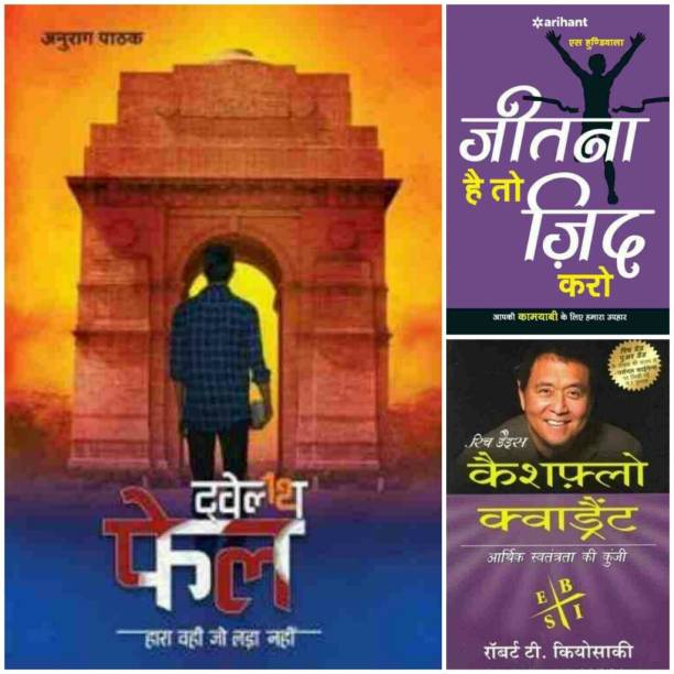 3 Set Of Book(Cash Flow Quadrant, Jeetna Hai To Zid Karo,12th Fail,) Kiyosaki Robert T, Hundiwalan S,anurag Pathak (Nirankari Enterprises )